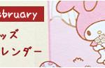 マイメロ2月カレンダー