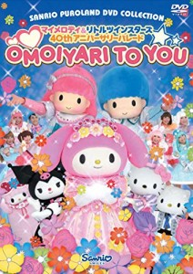 OMOIYARI TO YOU